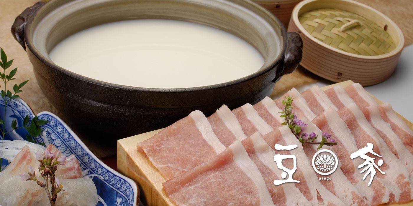 豆家genge 宴会・コース・ランチメニューGENGE CORPORATION