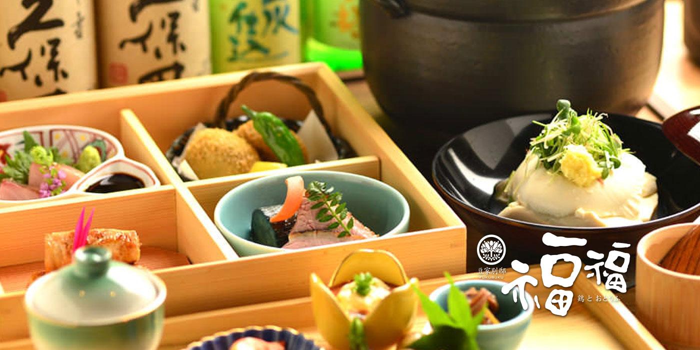 豆家 別邸 鶏とおとうふ 福福 逸品料理&ドリンクメニューGENGE CORPORATION