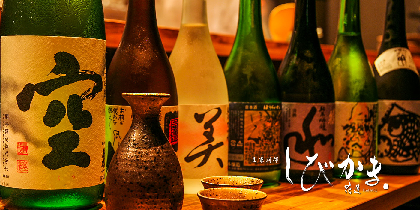 豆家 別邸 しびかま 花蓮 お飲み物メニューGENGE CORPORATION