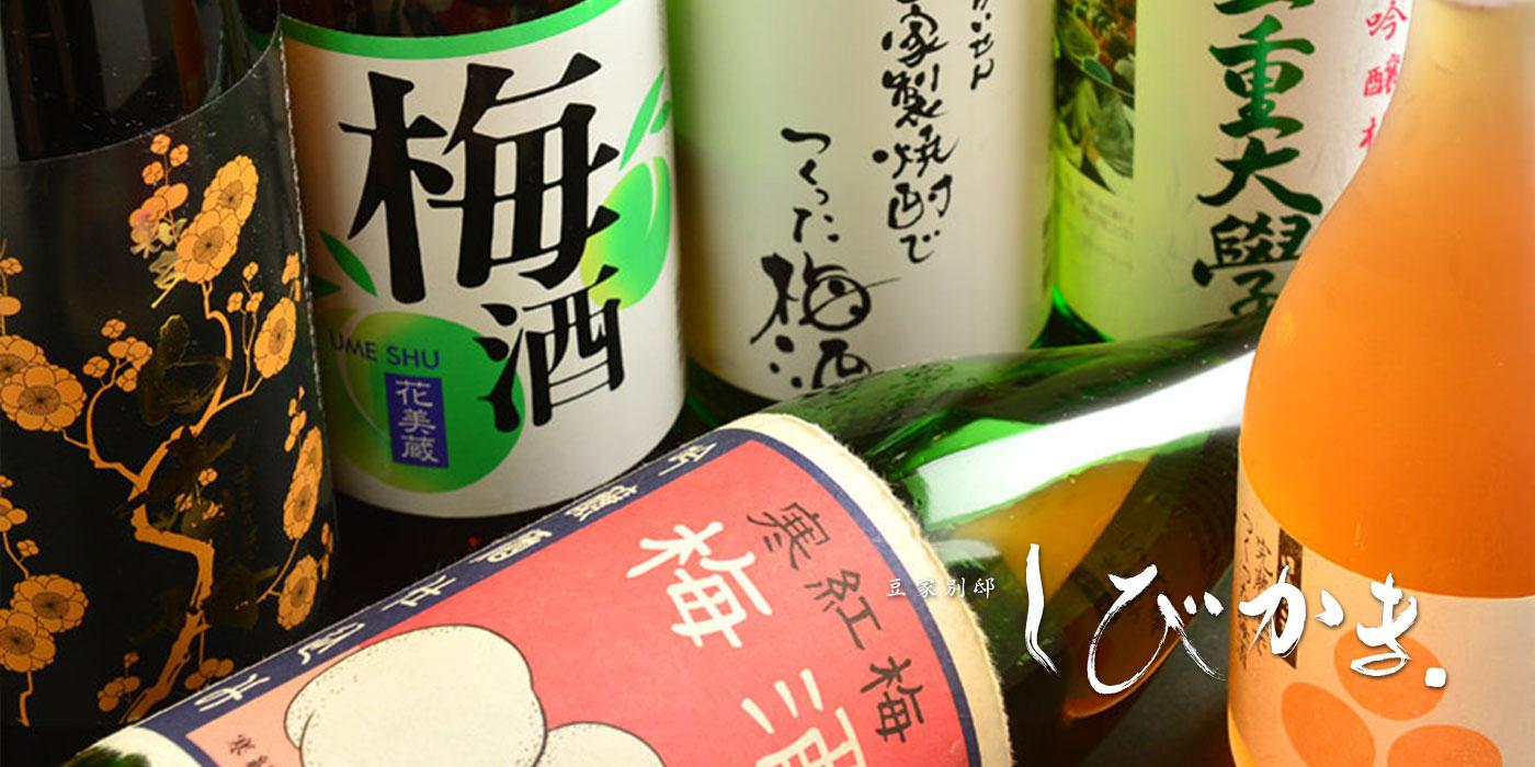 豆家 別邸 しびかま 逸品料理&お飲み物メニューGENGE CORPORATION