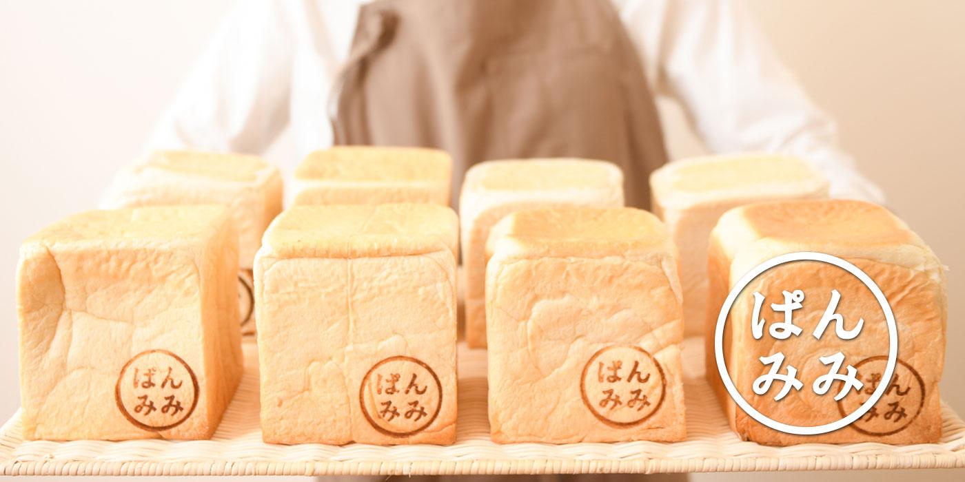 焼きたて食パン専門店 ぱんみみのご案内GENGE CORPORATION